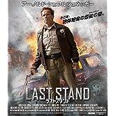 ラストスタンド [Blu-ray]