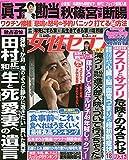 週刊女性セブン 2021年 6/3 号 [雑誌]