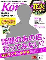 月刊新潟Komachi 9月号(2012)