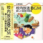 校内放送BGM~楽しい給食の音楽