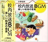 校内放送BGM~楽しい給食の音楽 画像