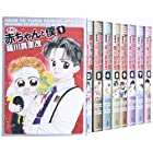 赤ちゃんと僕 愛蔵版 コミック 全9巻 完結セット (花とゆめCOMICSスペシャル)