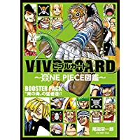 """VIVRE CARD~ONE PIECE図鑑~: BOOSTER PACK """"東の海""""の猛者達!! (コミックス)"""