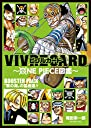 """VIVRE CARD~ONE PIECE図鑑~: BOOSTER PACK """"東の海""""の猛者達 (コミックス)"""