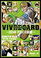 VIVRE CARD~ONE PIECE図鑑~ BOOSTER SET 〝東の海〟の猛者達!!