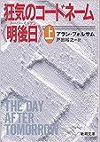 狂気のコードネーム「明後日」(ユーバーモルゲン)〈上〉 (新潮文庫)