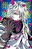 薔薇王の葬列 9 (プリンセス・コミックス)