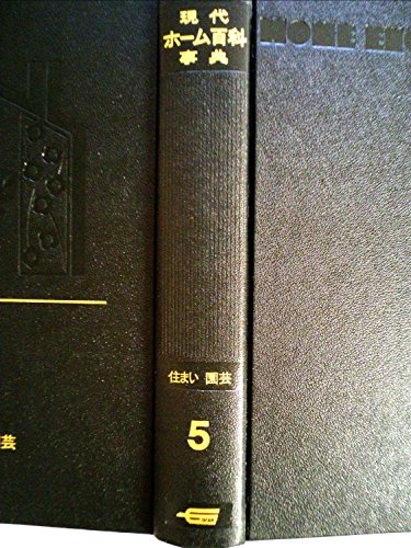 現代ホーム百科事典〈第5巻〉住まい・園芸 (1966年)