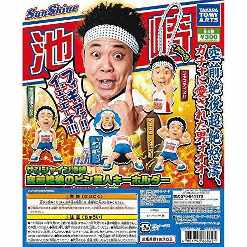 サンシャイン池崎 空前絶後のピン芸人キーホルダー [全4種セット(フルコンプ)]