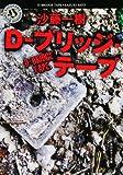 D‐ブリッジ・テープ (角川ホラー文庫)