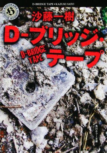D‐ブリッジ・テープ (角川ホラー文庫)の詳細を見る