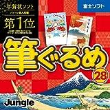 筆ぐるめ 28|ダウンロード版