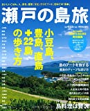 瀬戸の島旅—小豆島・豊島・直島+22島の歩き方