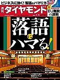 週刊ダイヤモンド 2016年7/9号 [雑誌]