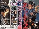 哭きの竜II [VHS]()