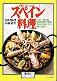 気軽に楽しむスペイン料理 (暮しの設計 NO. 212)