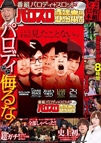 パロスロ必勝本DVD (<DVD>)