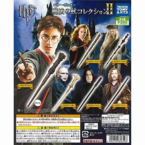 ハリー ポッター 魔法の杖 コレクション 2 全6種 タカラトミーアーツ ガチャポン ガチャガチャ ガシャポン