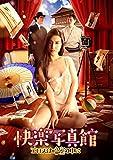 快楽写真館 ~エロスは暗室の中に~[DVD]