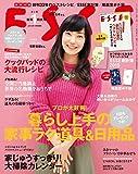 ESSE 2015 年 01 月号増刊・新年特大号 [雑誌] ESSE (デジタル雑誌)