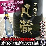 お名前を ボトルに彫刻 サンドブラスト 名入れ酒 (米・麦・芋焼酎・日本酒から選択) (麦焼酎, 文字の色 ゴールド)