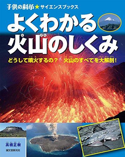 よくわかる火山のしくみ: どうして噴火するの? 火山のすべてを大解剖! (子供の科学・サイエンスブックス)