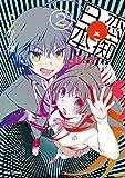 恋痴な日本: 2 (REXコミックス)