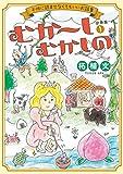 むか~しむかしの 子供に読ませなくてもいいお話集 分冊版(1) (モーニングコミックス) 画像