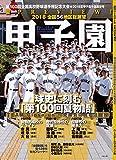 第100回全国高校野球選手権大会 2018夏甲子園予選展望号 (週刊ベースボール2018年6月28日号増刊)