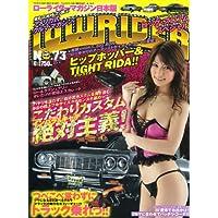 LOWREIDER (ローライダーマガジン) 2006年 04月号