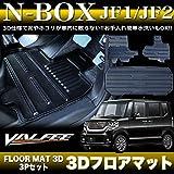 N-BOX / N-BOXカスタム JF1/JF2 3Dフロアマット VALFEE バルフィー製 3Pセット FJ3429