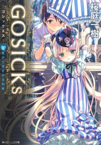 GOSICKsII ‐ゴシックエス・夏から遠ざかる列車‐ (角川ビーンズ文庫)の詳細を見る