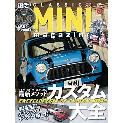 クラシックミニマガジン Vol.43 (メディアパルムック)