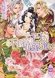 不埒な王子の花嫁選び (講談社X文庫)
