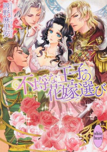 不埒な王子の花嫁選び (講談社X文庫)の詳細を見る