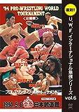 復刻! U.W.F.インターナショナル最強シリーズvol.6 プロレスリング ワールド・トーナメント2回戦 1994年5月6日 東京・日本武道館 [DVD]