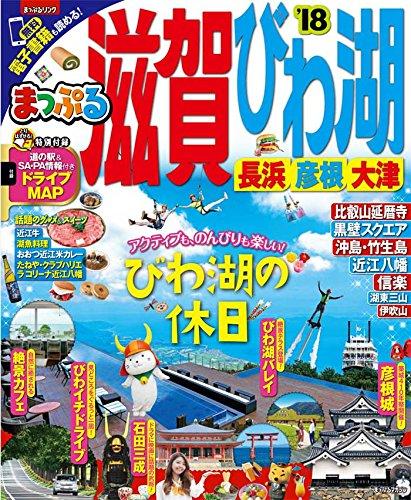 まっぷる 滋賀・びわ湖 長浜・彦根・大津 '18 (まっぷるマガジン)