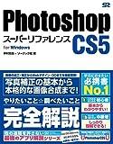 Photoshop CS5 スーパーリファレンス for Windows