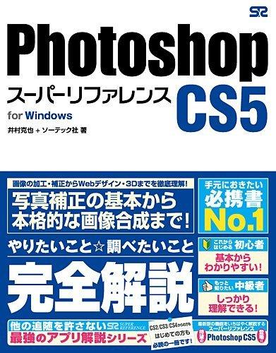 Photoshop CS5 スーパーリファレンス for Windowsの詳細を見る