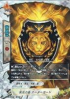 バディファイトX(バッツ)/栄光の盾 オーダーガード(ガチレア)/レインボーストライカー