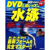 DVD上達レッスン水泳―楽に、長く、速く泳ぐ