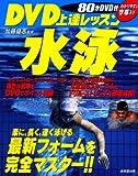 DVD上達レッスン水泳—楽に、長く、速く泳ぐ