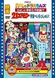 映画21エモン 宇宙へいらっしゃい!/映画ドラミ&ドラえもんズ ロボット学校七不思議!?[DVD]