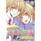 あつまれ! 学園天国 (1) (ウィングス・コミックス)