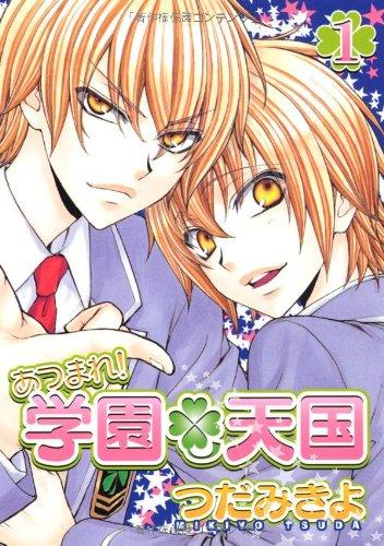 あつまれ! 学園天国 (1) (ウィングス・コミックス)の詳細を見る