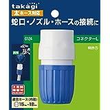 タカギ(takagi) ホース ジョイント コネクターL 太ホース G124FJ 【安心の2年間保証】