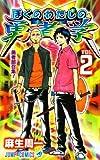 ぼくのわたしの勇者学 2 (ジャンプコミックス)