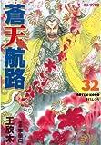 蒼天航路(32) (モーニングコミックス)