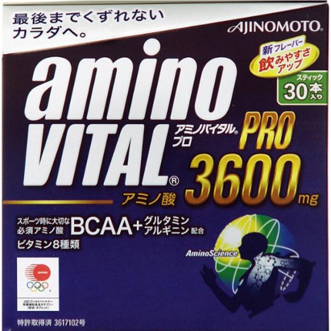 降伏ボトルビジョンamino VITAL アミノバイタル プロ アミノ酸3600mg 4.5g×30本入り