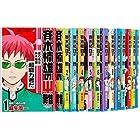 斉木楠雄のΨ難 コミック 1-20巻セット (ジャンプコミックス)